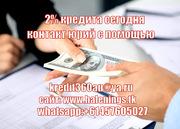 Нужен бизнес или личный кредит? Получите кредит до 400 тысяч долларов